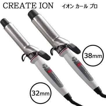 クレイツ イオン カールプロ SR 32mm(C73310)・38mm(C73312)【クレイツ アイロン】