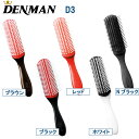 DENMAN デンマンブラシ デンマン D3【ヘアケア ブラシ ブロー ブラシ】
