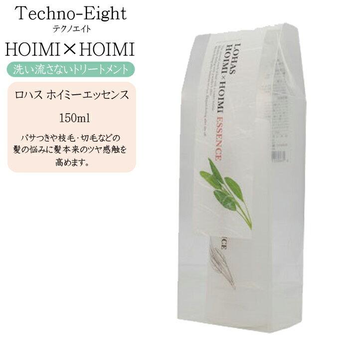 テクノエイト ロハス ホイミーエッセンス 150ml(洗い流さないトリートメント・さらっとタイプ)