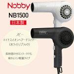 ノビーNobbyマイナスイオンヘアードライヤーNB1500(ホワイト/ブラック)【日本製・軽量タイプ】