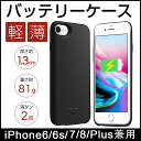 バッテリー内蔵 iphoneケース iphone8 iphone8plus iphone7 iphone7plus iphone6plus iphone6s iphone6 バッテリー内蔵ケース 40...