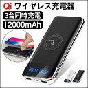 12000mAh モバイルバッテリー 大容量 軽量 qi ワイヤレス充電器 急速 スマホ充電器 LC...