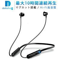 Bluetooth イヤホン スポーツ 高音質 マイク付き ワイヤレスイヤホン ブルートゥース イヤホン Bluetooth4.2 IPX5防水 10時間連続再生 CVC6.0ノイズキャンセリング メーカー1年保証 iPhone Android対応