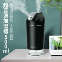 【500ML大容量】加湿器 超音波 卓上 オフィス 静音 小...