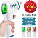 【クーポン利用で1000円OFF】電子温度計 非接触 温度計...