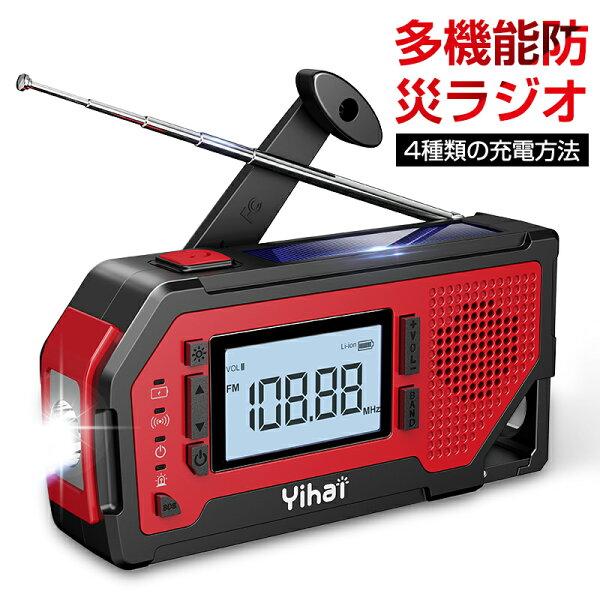 多機能防災ラジオYIHAIポータブルラジオ防災グッズAM/FMラジオワイドFM対応携帯ラジオLEDライトスマホ充電SOSアラーム