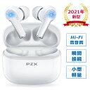 【2/26まで!ポイント10倍】【2021新型 CVC8.0+ENC機能塔載】ワイヤレスイヤホン bluetooth イヤホン 完全ワイヤレス ブルートゥース イヤホン Bluetooth5.1 コンパクト 超軽型 自動ペアリング IPX7防水 両耳 片耳 通話 最大20時間音楽再生 iPhone12 Pro Max mini ギフト・・・
