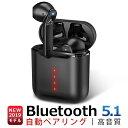【第2世代 最新Bluetooth5.1技術】ワイヤレスイヤ...