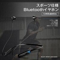 Bluetoothイヤホン高音質マイク付きワイヤレスイヤホン10時間連続再生IPX5防水マグネット搭載CVC6.0ノイズキャンセリングスポーツ