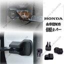 最新モデル ホンダ HONDA 全車種対応 ドアヒンジ ドアストッ...