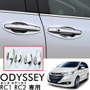 ODYSSEY オデッセ Honda ホンダ RC1 RC2 RC4 カバー トランク...