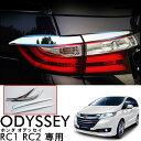 ODYSSEY オデッセ Honda ホンダ RC1 RC2 RC4 テールライトガ...