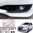 ODYSSEY オデッセ Honda ホンダ RC1 RC2 RC4 フロントフォグ ...