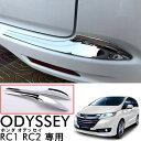 ODYSSEY オデッセ Honda ホンダ RC1 RC2 RC4 傷予防 フロント...