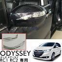 ODYSSEY オデッセ Honda ホンダ RC1 RC2 RC4 左右セット 2P ...