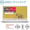 【4/20はP10倍!】Dell公式直販【国内在庫】ノートパソコン Office付き 新品 Windows10 プレミアム Inspiron 15 (5505) AMD Ryzen 5 4500U (15.6インチFHD/8GB メモリ/256GB SSD/プラチナシルバー/Office Home&Business/1年保証)・・・