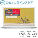 【4/20はP10倍!】Dell公式直販【国内在庫】ノートパソコン 新品 Windows10 プレミアム Inspiron 15 (5505) AMD Ryzen 5 4500U (15.6インチFHD/8GB メモリ/256GB SSD/プラチナシルバー/1年保証)・・・