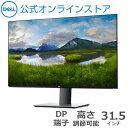 【8/20はP10倍!】Dell公式直販 モニター 新品 U3219Q 31.5インチワイドモニター(4K/IPS非光沢/HDR/USB-C,HDMI,DP/回転/高さ調整/DCI-P3 95%)3年保証