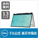 期間限定SALE!【10/9 (火) 10:00までの限定価格】Dell XPS 13 2-in-1 ノートパソコン プラチナハイエンド・QHD+タッチパネル