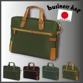 【送料無料】日本製 豊岡産 ビジネスバッグ 人気 コンパクト 持ち運び 便利 スマート ビジネスマン サラリーマン 通勤 マチが広がる