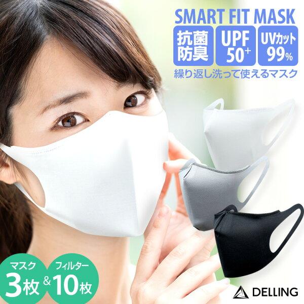洗えるマスク日本製抗菌3枚入りスポーツマスク水着マスク国産マスク個包装超快適大きめ小さめ大きい水着素材秋冬UVカット繰り返し使え