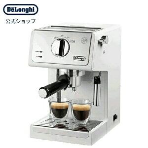 デロンギ エスプレッソ・カプチーノメーカー [ECP3220J-W] | delonghi 公式 コーヒーメーカー おしゃれ エスプレッソマシン カフェラテ メーカー エスプレッソマシーン コーヒー エスプレッソ コーヒーマシン アイス アイスカフェラテ バリスタ マシン