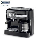 【公式】【送料無料】デロンギ コンビコーヒーメーカー [BCO410J-B] ブラック | delonghi 公式 コーヒーメ...