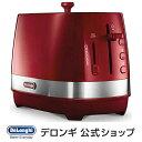 デロンギ アクティブ シリーズ ポップアップトースター [CTLA2003J-R]|delonghi