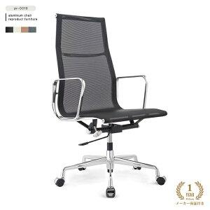 【受注生産】アルミナムチェア イームズ アルミ メッシュ ハイバック ブラック 黒 イームズ オフィス デザイナーズ アルミダイキャスト 限定 特別 Eames Aluminum Chair Charles & Ray Eames モデル リプロダクト 通常在庫 新型