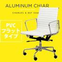 送料無料 アルミナムチェア アルミナムグループチェア アルミナム ハイバック フラット フラットパッド イームズ イームズチェア ローバック ホワイト 白 デザイナーズチェア PVC PU rankin