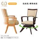 回転椅子 前後スライド ピタットチェア お年寄り 高齢者 回転チェア 木製 回転式 福祉チェア ロッ