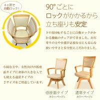 回転椅子回転チェア木製回転式椅子回転式チェア回転固定福祉チェア肘付き便利機能ダイニングチェア低座面座面高さ38〜48cm敬老の日お年寄り老人年配