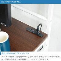 送料無料パソコンデスク75cm幅ハイタイプPCデスクコンセント口付パソコンラックPCラックシンプルスライドテーブルスライド棚ダークブラウンプリンター収納棚付き高さ調節可複合機