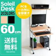 パソコン プリンター スライド コンパクト キャスター