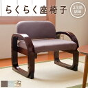 【送料無料】ラクラク座椅子 布地張り 和室用椅子 お年寄り椅子 いす ロータイプ 低い 座面高さ約21〜30cm 高さ調節可能 シンプル 花柄…
