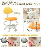 デスクチェア学習チェア学習椅子足置きリング付メッシュキャスターツートンカラーお子様子供用チェア椅子いすイス勉強