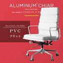 【送料無料】アルミナムチェア イームズ アルミ チャールズ&レイ・イームズ ハイバック ソフト イームズチェア リプロダクト ホワイト 白 デザイナーズチェア PVCレザー Eames Aluminum Chair Charles & Ray Eames メンテ 耐久 rankin