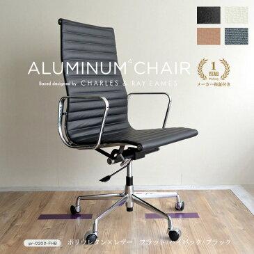 アルミナムグループチェア リプロダクト イームズ アルミ アルミナムチェア ハイバック フラット 本革 ブラック 黒 座り心地 1年保証付き 通常在庫 プレスライン仕様 デザイナーズ グループ オフィス ポリウレタン PU Eames Aluminum Chair 新型
