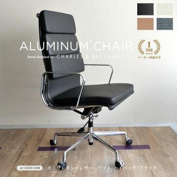 アルミナムグループチェア リプロダクト イームズ アルミ ハイバック アルミナムチェア ソフト 本革 ブラック 黒 座り心地 1年保証付き 通常在庫 プレスライン仕様 デザイナーズ グループ オフィス ポリウレタン PU Eames Aluminum Chair 新型