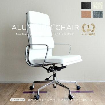 アルミナムグループチェア リプロダクト イームズ アルミ アルミナムチェア ハイバック ソフト 本革 ホワイト 白 座り心地 1年保証付き 通常在庫 プレスライン仕様 デザイナーズ グループ オフィス ポリウレタン PU Eames Aluminum Chair 新型