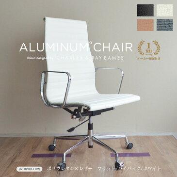 アルミナムグループチェア リプロダクト イームズ アルミ アルミナムチェア ハイバック フラット 本革 ホワイト 白 座り心地 1年保証付き 通常在庫 プレスライン仕様 デザイナーズ グループ オフィス ポリウレタン PU Eames Aluminum Chair 新型