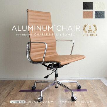アルミナムグループチェア リプロダクト イームズ アルミ アルミナムチェア ハイバック フラット 本革 モカ 茶色 座り心地 1年保証付き 通常在庫 プレスライン仕様 デザイナーズ グループ オフィス ポリウレタン PU Eames Aluminum Chair キャメル系 新型