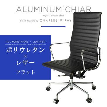 【受注生産】アルミナムチェア リプロダクト アルミ ハイバック フラット シート レザー 革 ブラック 黒 デザイナーズ ジェネリック グループチェア オフィス ポリウレタン Eames Aluminum Chair Charles & Ray Eames チャールズ&レイ・イームズ PU メーカー1年保証 旧型