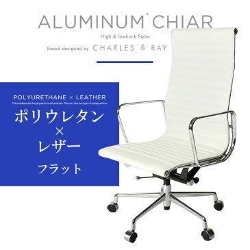 【受注生産】アルミナムチェア リプロダクト アルミ ハイバック フラット シート レザー 革 ホワイト 白 デザイナーズ ジェネリック グループチェア オフィス ポリウレタン Eames Aluminum Chair Charles & Ray Eames チャールズ&レイ・イームズ PU メーカー1年保証 旧型