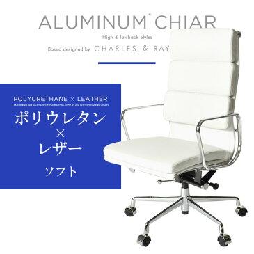 【受注生産】アルミナムチェア リプロダクト アルミ ハイバック ソフト シート レザー 革 ホワイト 白 デザイナーズ ジェネリック グループチェア オフィス ポリウレタン Eames Aluminum Chair Charles & Ray Eames チャールズ&レイ・イームズ PU メーカー1年保証 旧型