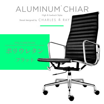 アルミナムチェア イームズ アルミ ハイバック フラット PU ブラック 黒 クロム ポリッシュ デザイナーズ グループ オフィス ポリウレタン Eames Aluminum Chair Charles & Ray チャールズ&レイ・イームズ リプロダクト 通常在庫 1年保証付き