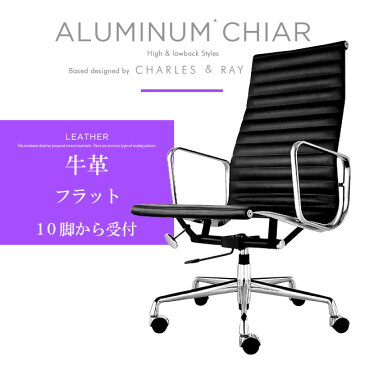 アルミナムチェア イームズ アルミ リプロダクト ハイバック フラット 革 本革 牛革 レザー ブラック 黒 デザイナーズ グループ オフィス アルミダイキャスト 1年保証 Eames Aluminum Chair Charles & Ray Eames チャールズ&レイ・イームズ