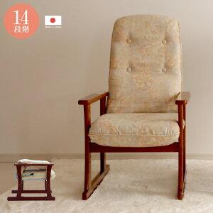 送料無料 高座椅子 日本製 肘付き アーム付き お年寄り 高齢者 老人 座いす 座イス リクライニングチェア 木製 布製 ギフト プレゼント 敬老の日 和室用 パーソナル 父 母 親