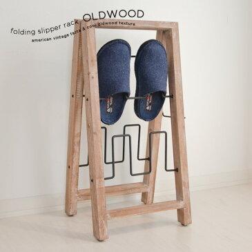 【送料無料】スリッパラック 木製 アイアン 引っ掛け ヴィンテージ アンティーク 2段 折りたたみ 古材 木目 長方形 シンプル 60cm 幅30cm
