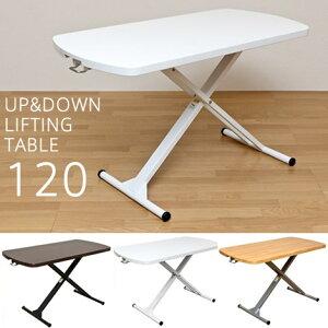 テーブル センター リフティングテーブル アップダウン ダイニング ウォールナット ホワイト ナチュラル